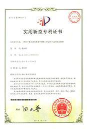 新型专利证书